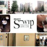 swip スタッフ ゴハン会 ♡♡♡