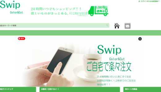 Swip Online Shop 開設